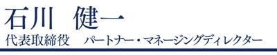 name_ishikawa